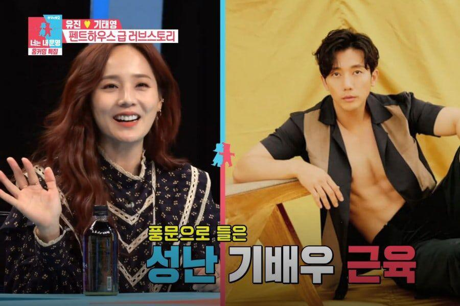 Eugene Dishes On How Affectionate She Is With Her Husband Ki Tae Young