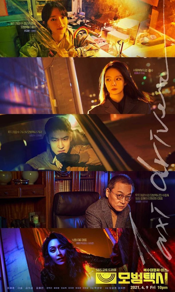 """The trend of ratings for the drama """"Model Taxi"""" which Naeun dropped out of the cast – Knetizen"""