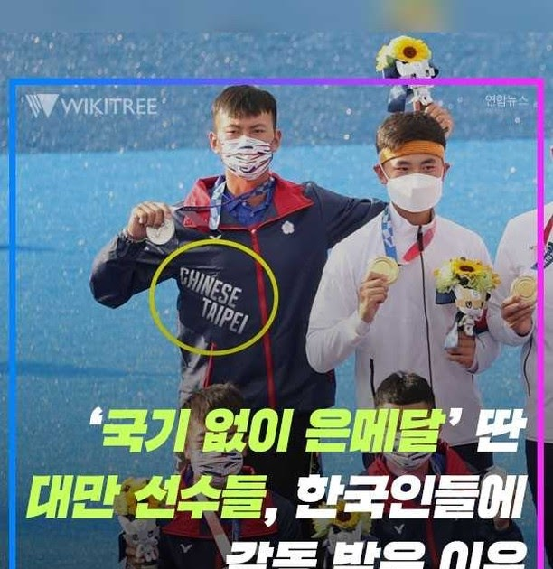 Taiwanese and Korean netizens exchange sentiments over 'Chinese Taipei' silver medal in archery ~ Netizen Buzz