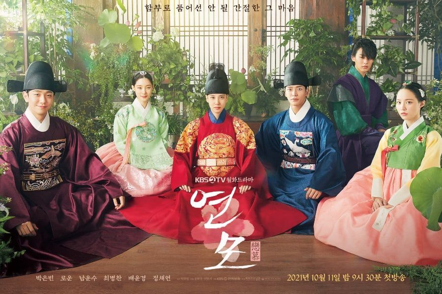 """SF9's Rowoon And Park Eun Bin's Historical Drama """"The King's Affection"""" Reveals Group Poster"""